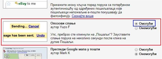 opozovi-slanje-gmail